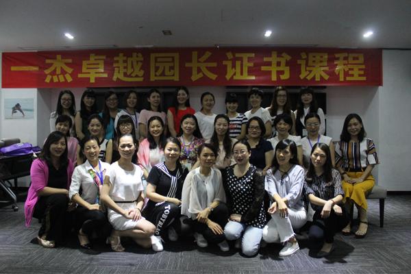 深圳卓越园长培训|幼儿园家长工作的开展艺术